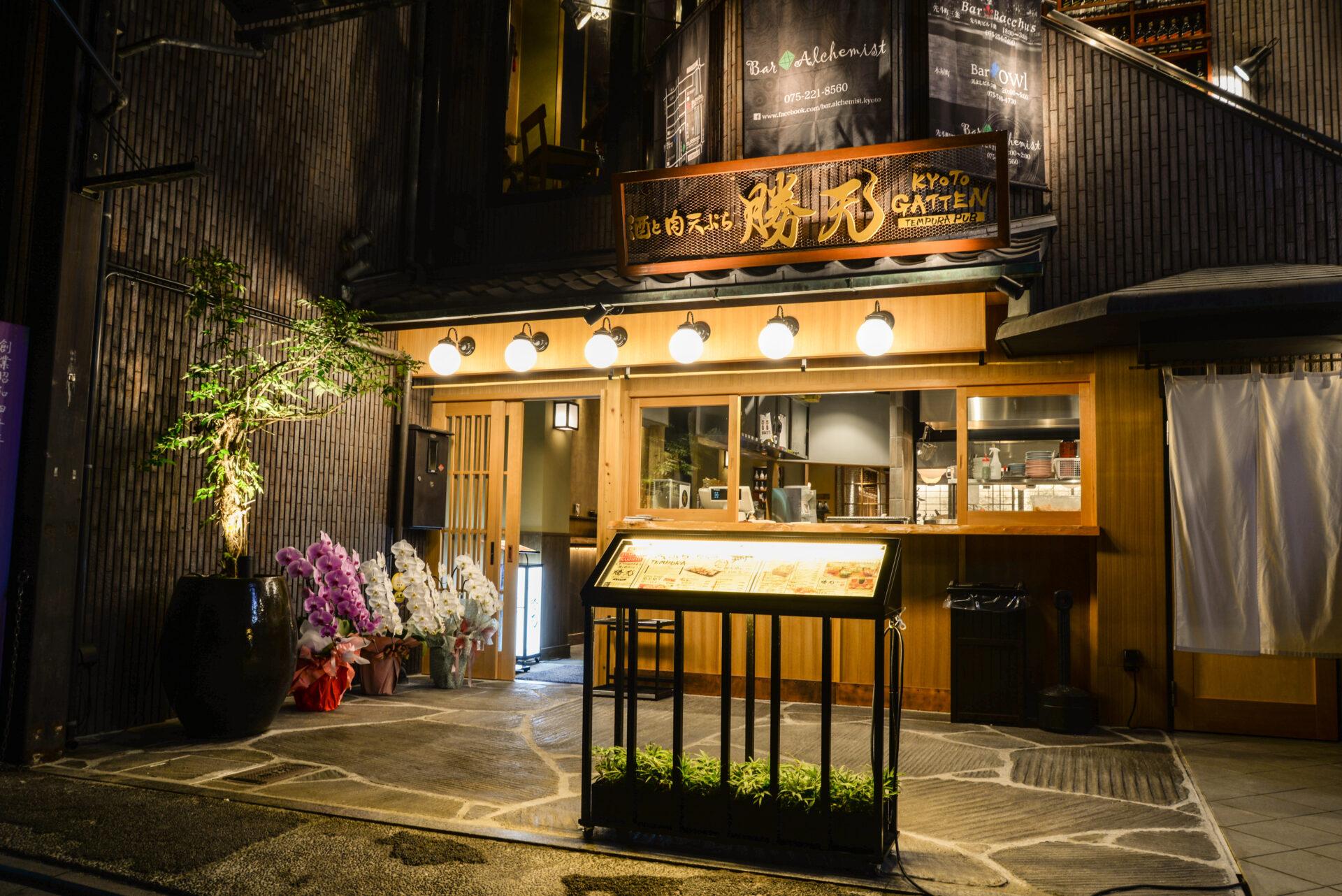 酒と肉天ぷら 勝天-KYOTO GATTEN- 先斗町本店